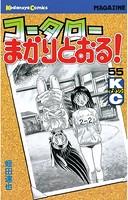 コータローまかりとおる! (55)