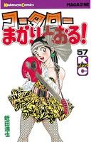 コータローまかりとおる! (57)