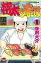 将太の寿司 1