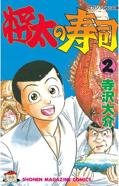 将太の寿司 (2)
