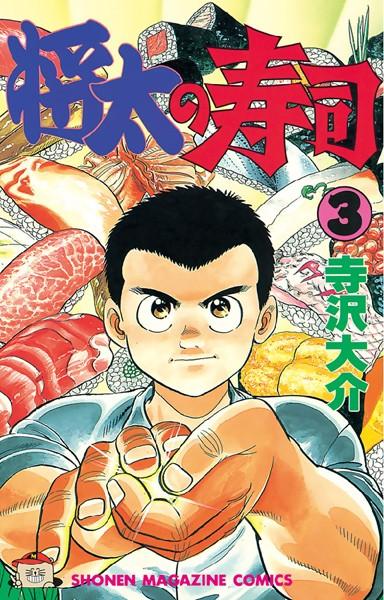 将太の寿司 (3)