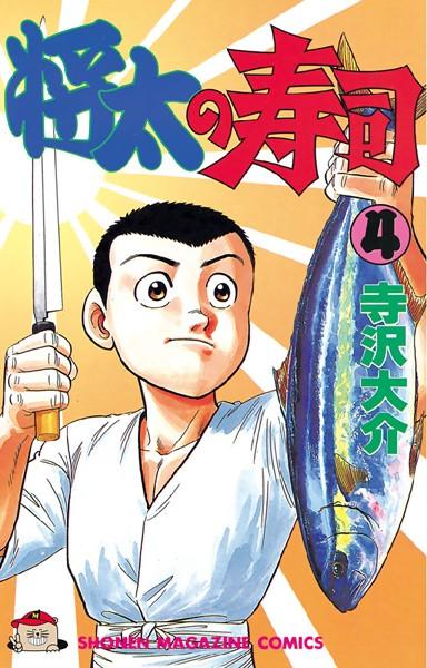 将太の寿司 4