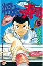 将太の寿司 5