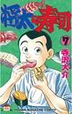 将太の寿司 7