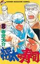 将太の寿司 8