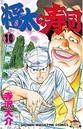 将太の寿司 10