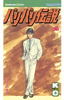 バリバリ伝説 36