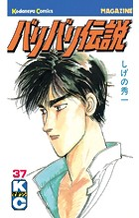 バリバリ伝説 37