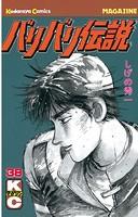 バリバリ伝説 38