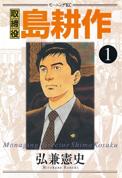 取締役 島耕作 (1)