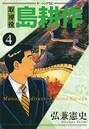 取締役 島耕作 (4)