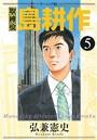 取締役 島耕作 (5)