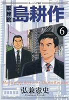 取締役 島耕作 (6)