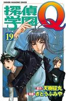 探偵学園Q 19