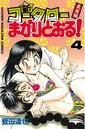 新・コータローまかりとおる! (4)