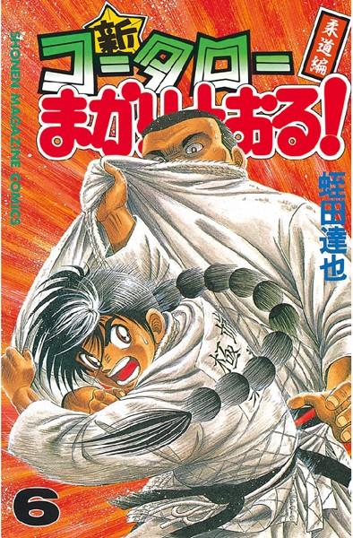 新・コータローまかりとおる! (6)