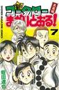 新・コータローまかりとおる! (7)