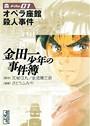 金田一少年の事件簿File 1