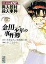 金田一少年の事件簿File 2