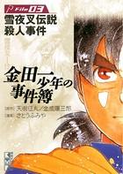 金田一少年の事件簿File 3
