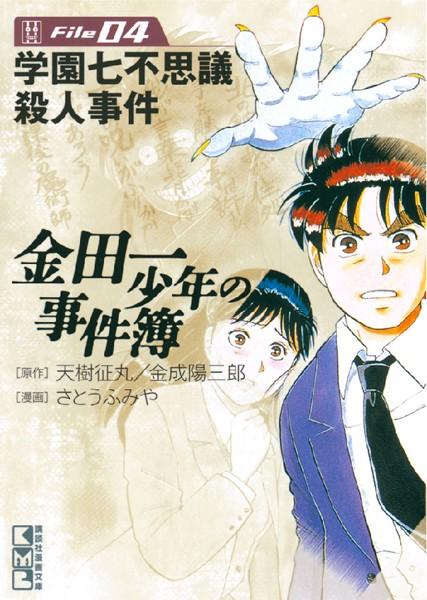 金田一少年の事件簿File 4