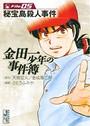 金田一少年の事件簿File 5