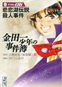 金田一少年の事件簿File 6
