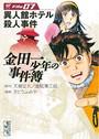 金田一少年の事件簿File 7