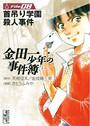 金田一少年の事件簿File 8