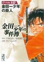 金田一少年の事件簿File 10