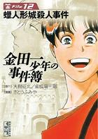金田一少年の事件簿File 12