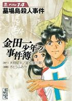 金田一少年の事件簿File 14