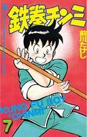 鉄拳チンミ (7)