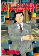 部長 島耕作 (4)