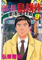 部長 島耕作 (9)