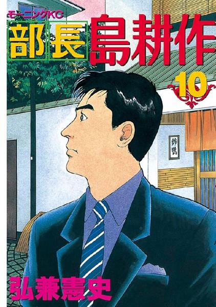 部長 島耕作 (10)