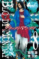 BLOODY MONDAY 8