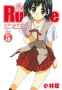 School Rumble 5