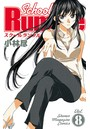 School Rumble 8