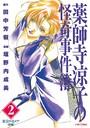 薬師寺涼子の怪奇事件簿 2-東京ナイトメア【前編】-