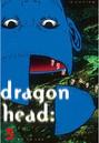 ドラゴンヘッド 5