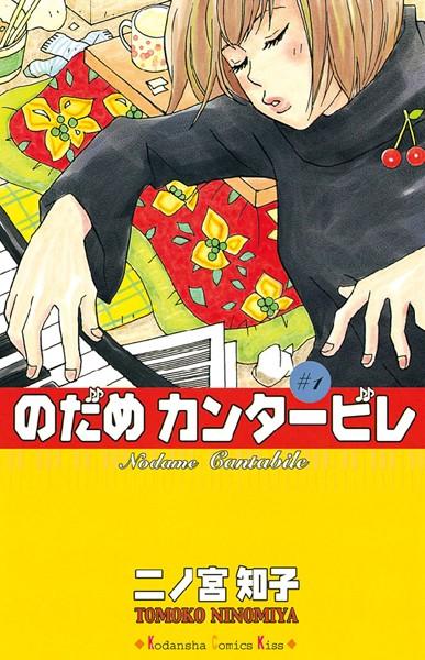 のだめカンタービレ (1)