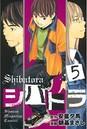 シバトラ (5)