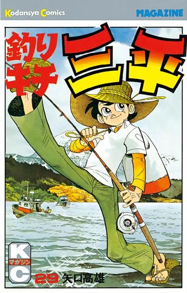 釣りキチ三平 29