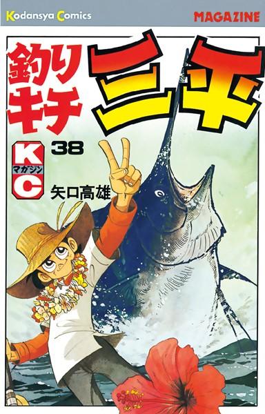 釣りキチ三平 38