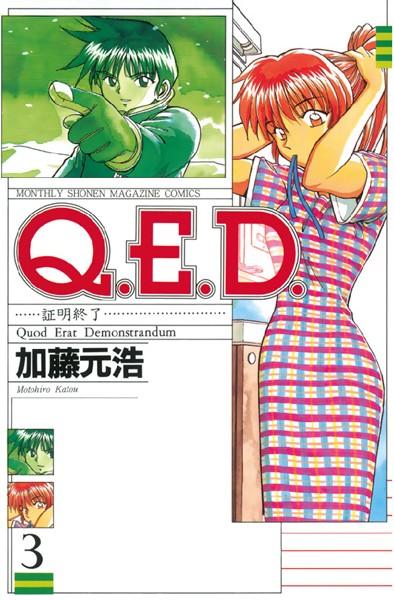 Q.E.D. 証明終了 3