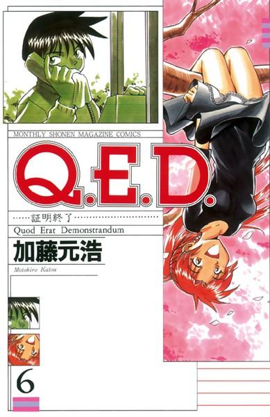 Q.E.D. 証明終了 6