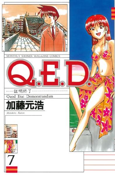 Q.E.D. 証明終了 7