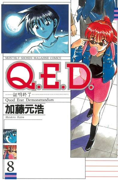 Q.E.D. 証明終了 8