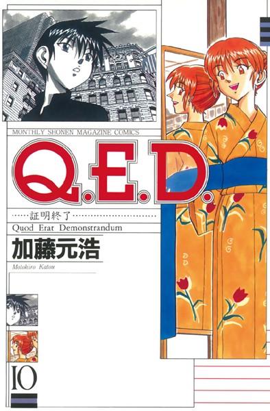 Q.E.D. 証明終了 10